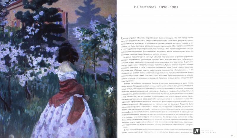 Иллюстрация 1 из 34 для Виктор Борисов-Мусатов. 1870-1905 - И. Лейтес | Лабиринт - книги. Источник: Лабиринт