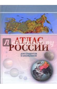 Атлас России для студентов и школьников