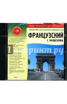 Французский с полуслова. Тренажер (CDpc)