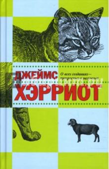 Джеймс Хэрриот - О всех созданиях - прекрасных и разумных: Рассказы обложка книги