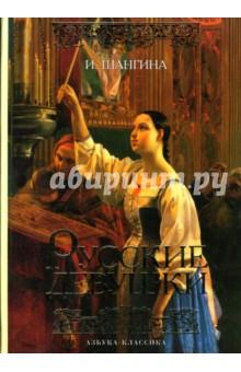 Изабелла Шангина - Русские девушки обложка книги