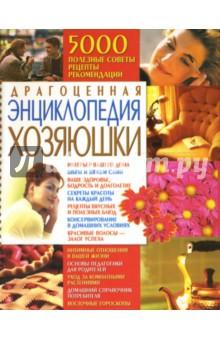 Драгоценная энциклопедия хозяюшки