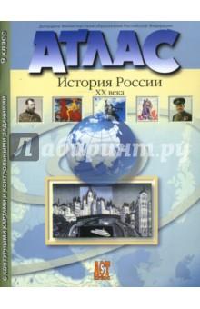 Атлас История России ХХ века с контурными картами и контрольными заданиями. 9 класс