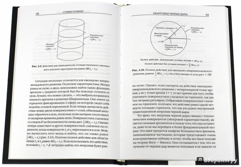 Иллюстрация 1 из 11 для Природа пространства и времени - Хокинг, Пенроуз | Лабиринт - книги. Источник: Лабиринт