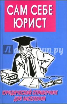 Ковалев В. Сам себе юрист: 300 каверзных вопросов и умных ответов: Юридический справочник для населения