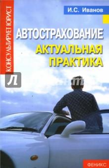 Автострахование: Актуальная практика