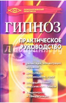 Гипноз: Практическое руководство