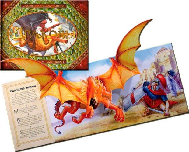 Иллюстрация 4 из 17 для Драконы. Сказания о чудесах и битвах. Легенды оживают | Лабиринт - книги. Источник: Лабиринт