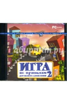 Игра по правилам дорожного движения-2 (CDpc)