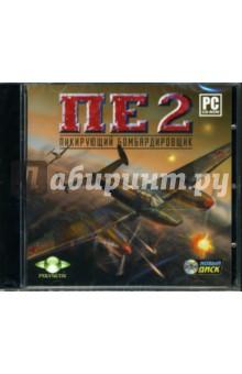 Пе-2: Пикирующий бомбардировщик (CDpc)