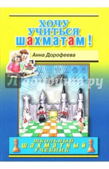 Дорофеева Анна Геннадьевна Хочу учиться шахматам!