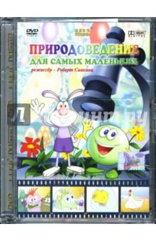 Природоведение для самых маленьких (DVD)
