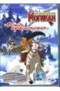 Последний из Могикан. Вождь краснокожих. Часть 4  (DVD). Лагана Джузеппе