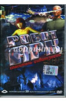 Хванг Кенни Робот Арк. Спаситель цивилизаций (DVD)