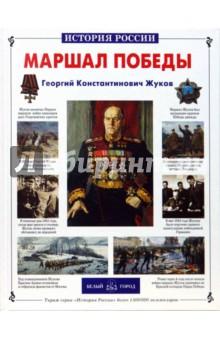 Маршал Победы Г. К. Жуков