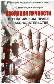 Изоляция личности в российском праве