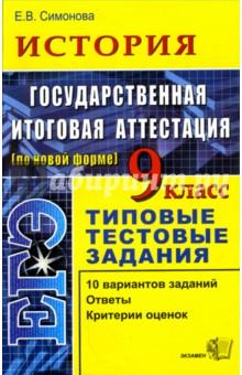 Геврукова Е.А. История. 9 класс. Государственная итоговая аттестация (в новой форме). Типовые тестовые задания