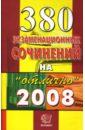380 экзаменационных сочинений: Учебное пособие