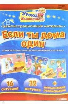 Один дома: Комплект наглядных пособий для дошкольных учреждений и начальной школы