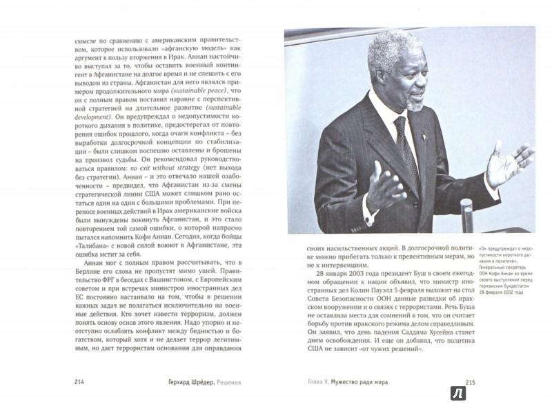 Иллюстрация 1 из 17 для Решения. Моя жизнь в политике - Герхард Шредер | Лабиринт - книги. Источник: Лабиринт
