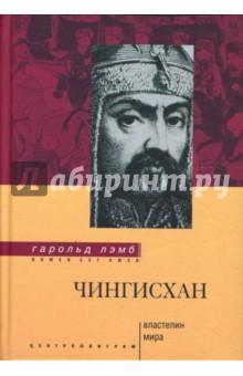 Книга лэмб чингисхан