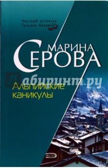 Серова Марина Сергеевна Альпийские каникулы: Повесть