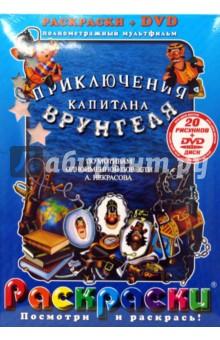 Черкасский Давид Янович Приключения капитана Врунгеля (+ DVD)