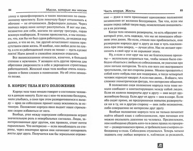 Иллюстрация 1 из 15 для Маски, которые мы носим - Ольга Кочева | Лабиринт - книги. Источник: Лабиринт