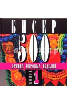 Бисер. 500 лучших мировых изделий. Часть 1