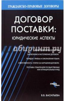 Договор доставки книг