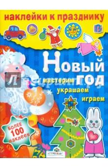 Шарикова Е. Новый год