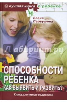 Первушина Елена Владимировна Способности ребенка. Как выявить и развить?
