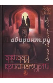 Кришнамурти Джидду Открой свой разум любви