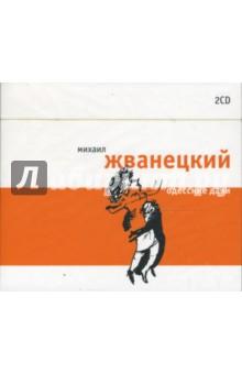 Одесские дачи (2CD)
