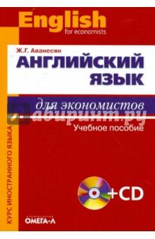 Английский язык для экономистов. Учебное пособие для студентов экономических специальностей (+CD)
