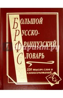 Словарь Русско Французского Языка