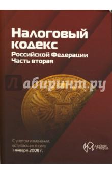 Налоговый кодекс Российской Федерации. Часть вторая
