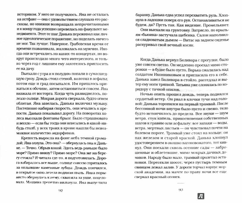 Иллюстрация 1 из 4 для Лето по Даниилу Андреевичу - Курчатова, Венглинская | Лабиринт - книги. Источник: Лабиринт