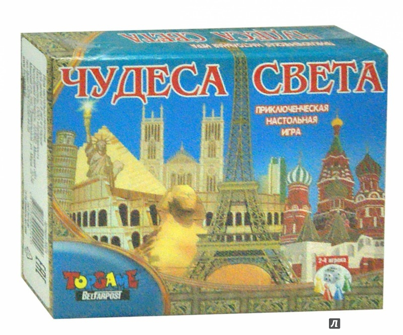 Иллюстрация 1 из 9 для Чудеса света (00024) | Лабиринт - игрушки. Источник: Лабиринт