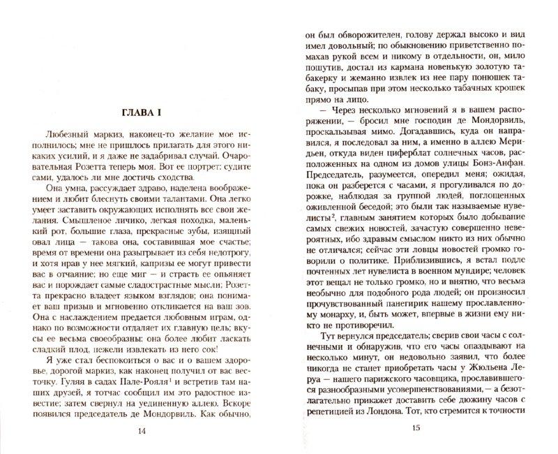 Иллюстрация 1 из 4 для Век страсти: Французская фривольная проза - Д'Окур, Де, Де   Лабиринт - книги. Источник: Лабиринт