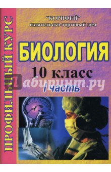 Биология. 10 класс: Профильный курс: 1 часть (734/1)