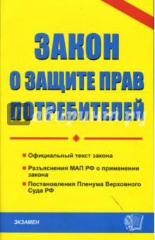 Закон о защите прав потребителей: официальный текст, действующая редакция - 6-е издание