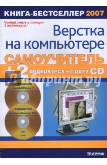 Самоучитель верстки на компьютере (+2 PC CD)