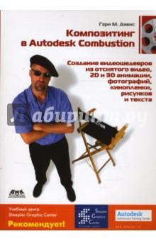 Композитинг в Autodesk Combustion. Создание видеошедевров из отснятого видео, кинопленки...