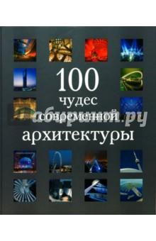 100 чудес современной архитектурыАрхитектура. Скульптура<br>Из семи чудес света до наших дней дошли только египетские пирамиды. А какие чудеса нашего времени увидят потомки? О ста самых значительных архитектурных сооружениях последних десятилетий расскажет эта книга.<br>