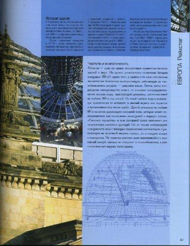 Иллюстрация 1 из 40 для 100 чудес современной архитектуры - Ахерн, Свит, Форбс, Скотт | Лабиринт - книги. Источник: Лабиринт