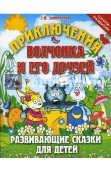Приключения Волчонка и его друзей: Развивающие сказки для детей