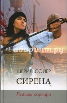 http://img.labirint.ru/images/books4/155379/big.jpg