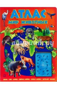 Атлас. Мир животных с картами