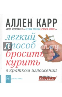 Легкий способ бросить курить в кратком изложенииПопулярная психология<br>В 1983 году Ален Карр разработал методику, которая позволила миллионам курильщиков навсегда избавиться от курения и сегодня известна как Легкий способ бросить курить. <br>В книге развенчиваются мифы, связанные с курением, и предлагаются эффективные приемы для преодоления никотиновой зависимости.<br>